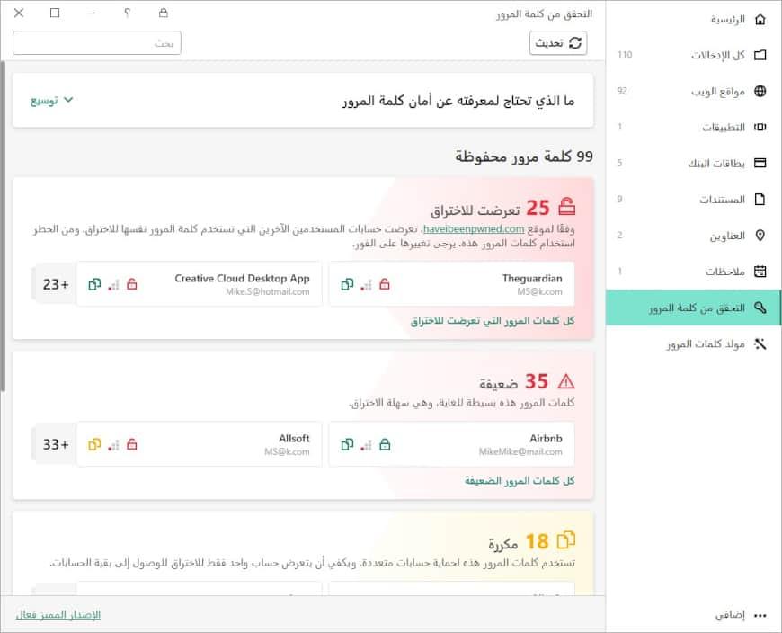 لقطات الشاشة احصل على تحديثات أمن كلمات المرور في الوقت الفعلي