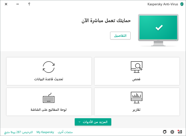 Kaspersky Anti-Virus content/ar-ae/images/b2c/product-screenshot/screen-KAV-01.png