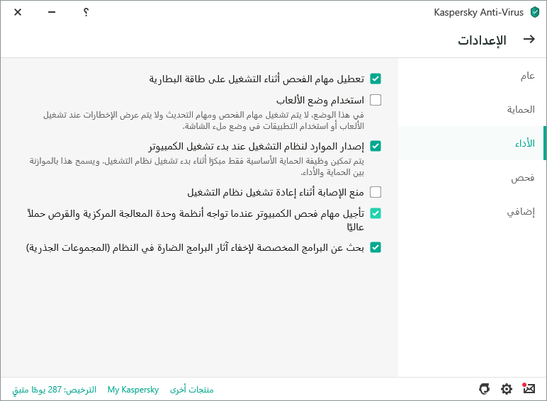 Kaspersky Anti-Virus content/ar-ae/images/b2c/product-screenshot/screen-KAV-03.png