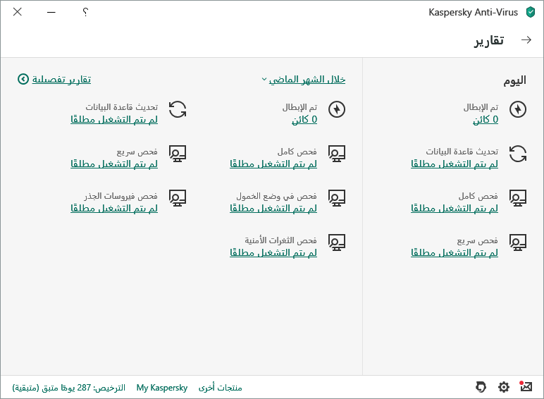 Kaspersky Anti-Virus content/ar-ae/images/b2c/product-screenshot/screen-KAV-04.png