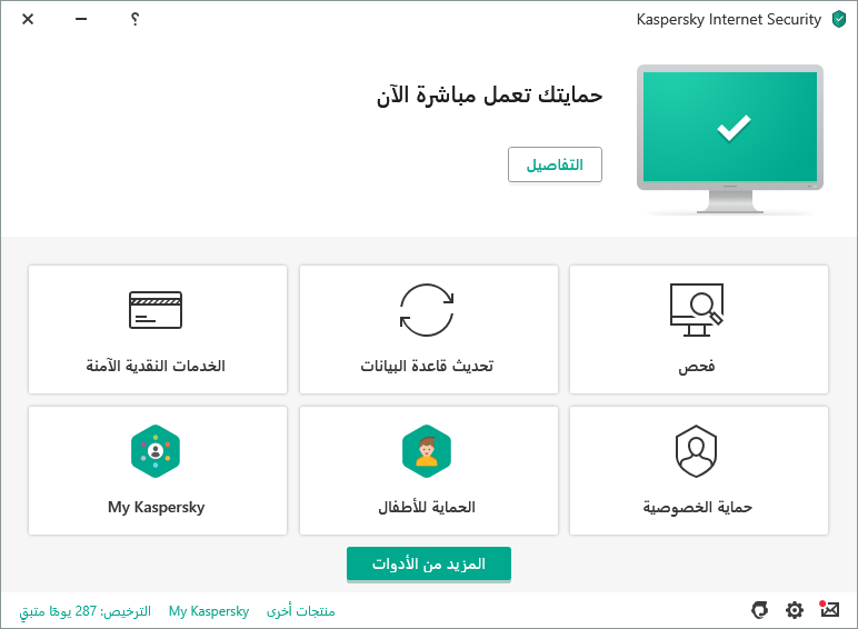 Kaspersky Internet Security content/ar-ae/images/b2c/product-screenshot/screen-KIS-01.png
