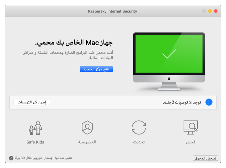 Kaspersky Internet Security content/ar-ae/images/b2c/product-screenshot/screen-KIS-02.png