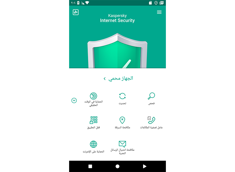 Kaspersky Internet Security for Android content/ar-ae/images/b2c/product-screenshot/screen-KISA-01.png