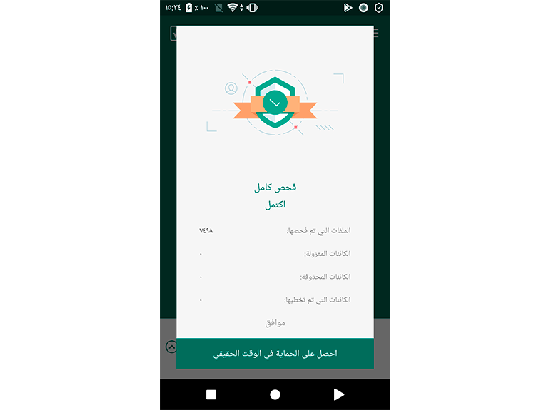 Kaspersky Internet Security for Android content/ar-ae/images/b2c/product-screenshot/screen-KISA-03.png