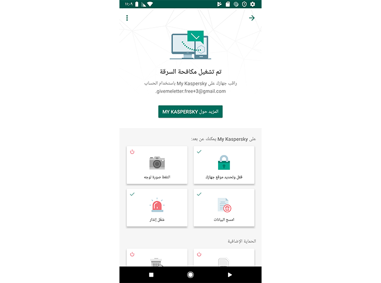 Kaspersky Internet Security for Android content/ar-ae/images/b2c/product-screenshot/screen-KISA-04.png