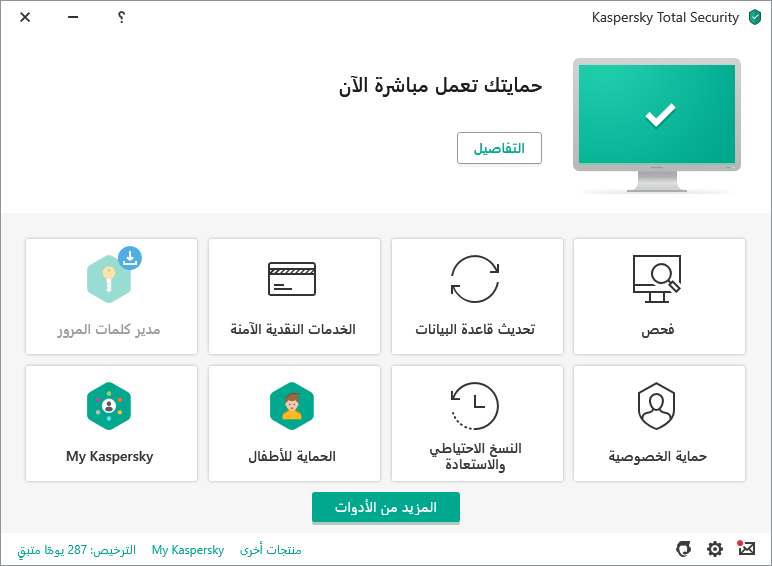 Kaspersky Total Security content/ar-ae/images/b2c/product-screenshot/screen-KTSMD-01.png