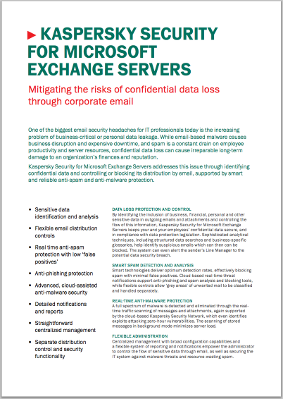 Kaspersky Security for Microsoft Exchange Servers - صفحة البيانات